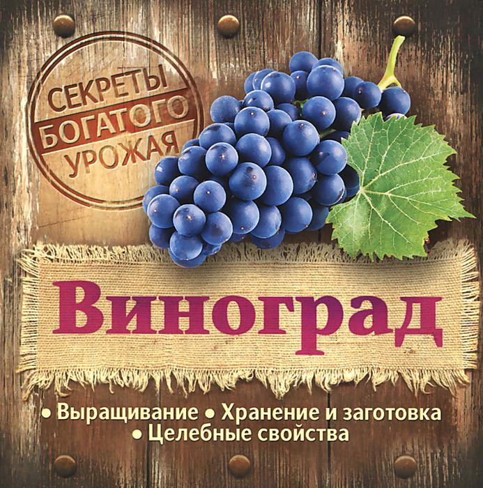 Виноград. Выращивание. Хранение и заготовка. Целебные свойства