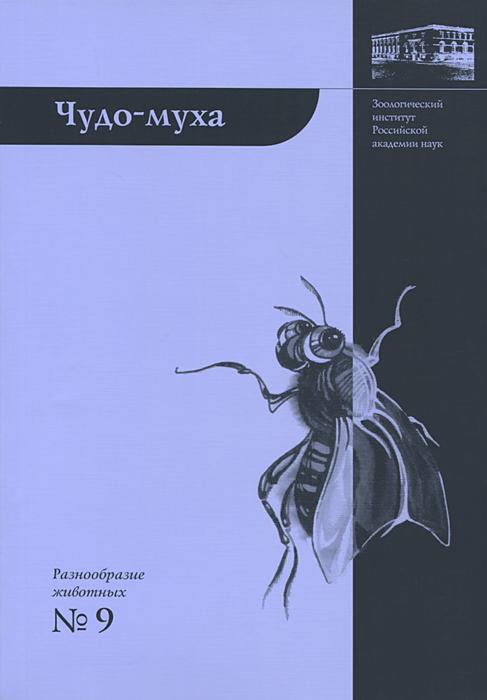 Чудо-муха12296407В книге рассказывается о синей мухе каллифоре, широко распространённой в природе и населённых пунктах. Уникальность этой мухи состоит в разностороннем использовании её человеком для решения широкого круга вопросов. Каллифора — популярный модельный объект в экологических и физиологических исследованиях, эксперт в судебной энтомологии, опылителе растений в закрытом грунте, токсикологический тест-объект. Личинки наделены целебными свойствами: их используют при лечении ран разной этиологии, а выделенные из них соединения с антимикробной активностью служат основой для создания новых лекарственных препаратов. В природе личинки выполняют санитарную роле деструкторов органических остатков, вредят в производстве вяленой рыбы. Эти мухи — переносчики кишечных и гнойных инфекций человека и животных. Автор книги доктор биологических наук Е.Б.Виноградова — известный специалист по экологии и физиологии двукрылых насекомых — комаров и мух. Книга будет интересна студентам и...