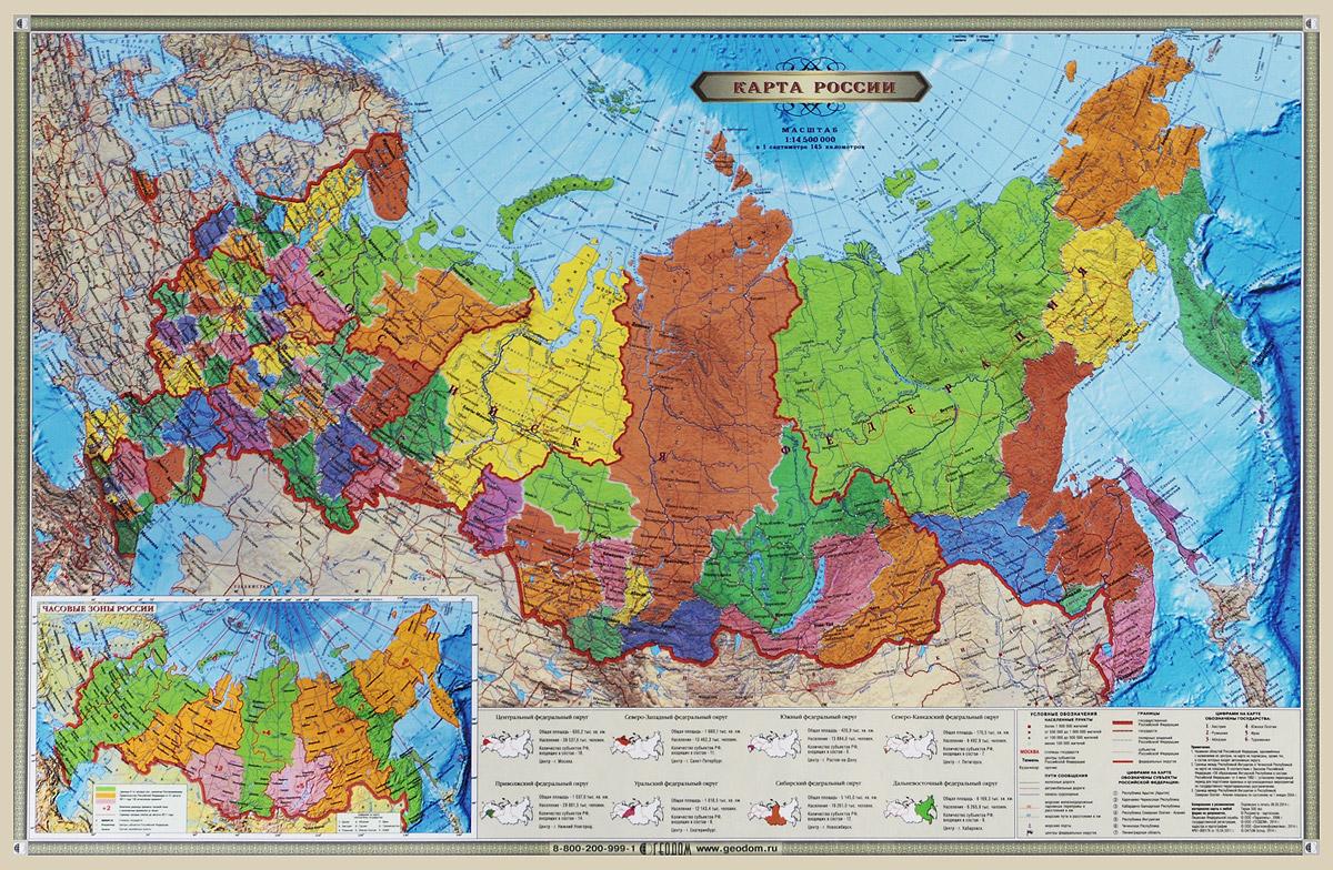 Скачать Карта России бесплатно - aafiles: http://aafiles662.weebly.com/blog/skachatj-karta-rossii-besplatno