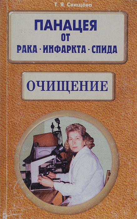 Обложка книги Панацея от рака, инфаркта, СПИДа. Очищение