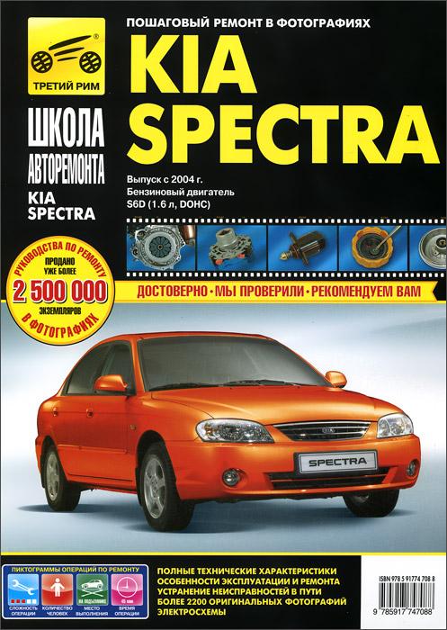 Kia Spectra. Выпуск с 2004 года. Руководство по эксплуатации, техническому обслуживанию и ремонту