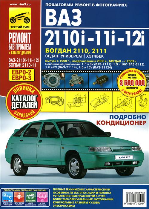 Фото №3 - ВАЗ 2110 технические характеристики