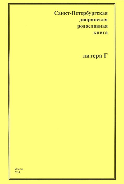Санкт-Петербургская дворянская родословная книга. Литера Г ( 978-5-906470-31-7 )