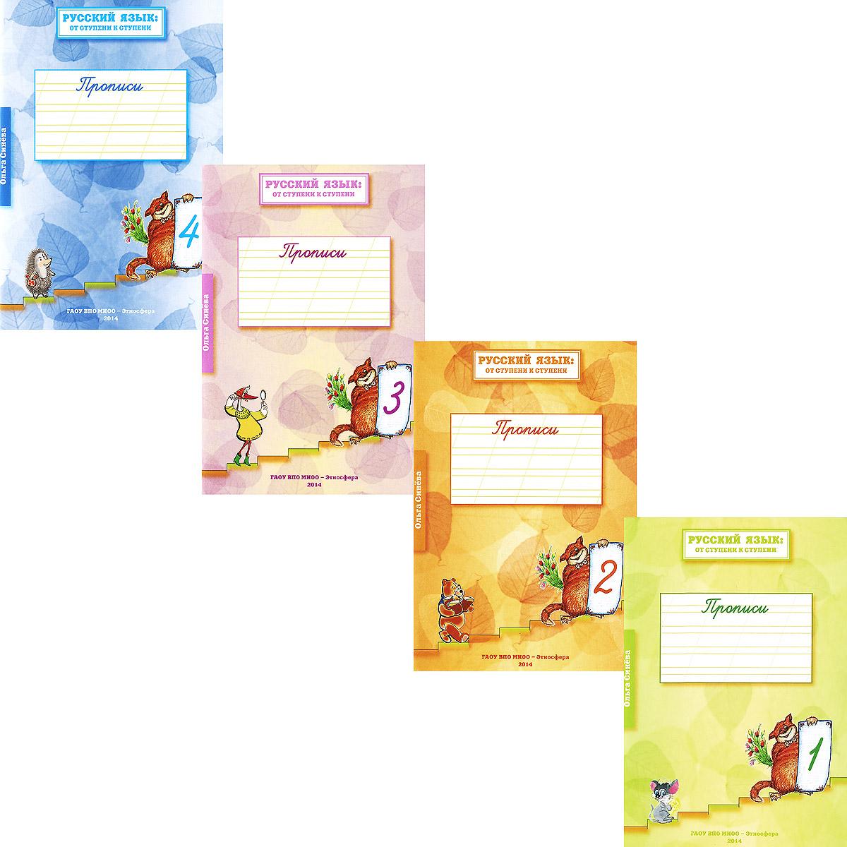 Русский язык. От ступени к ступени. Прописи (комплект из 4 тетрадей) ( 978-5-93125-102-8, 978-5-93125-131-8, 978-5-93125-133-2, 978-5-93125-134-9, 978-5-93125-135-6 )