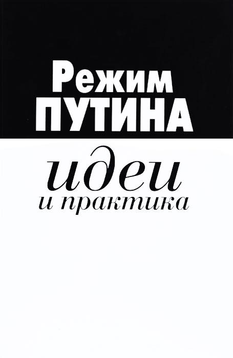Режим Путина, идеи и практика
