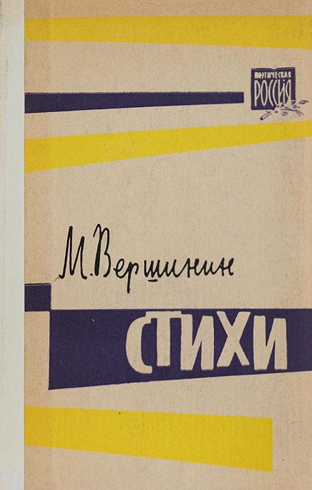 М. Вершинин. Стихи