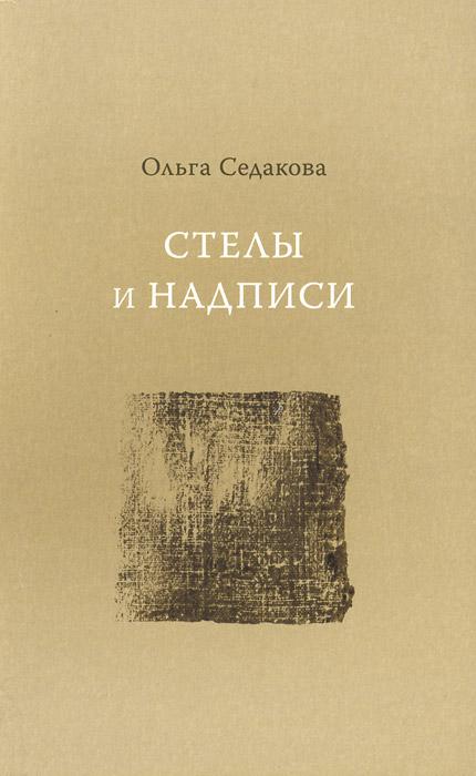 Стелы и надписи ( 978-5-89059-212-5 )