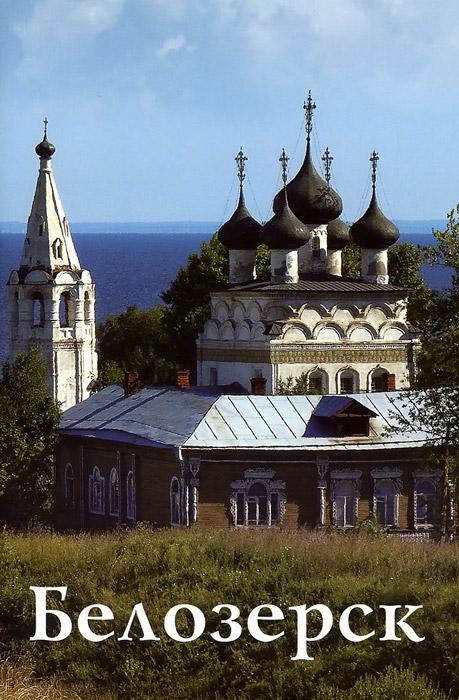 Белозерск. Путеводитель ( 978-5-905904-28-8 )