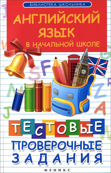 Английский язык в начальной школе. Тестовые проверочные задания