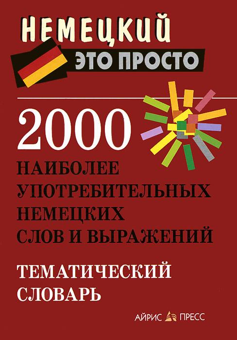 2000 наиболее употребительных немецких слов и выражений