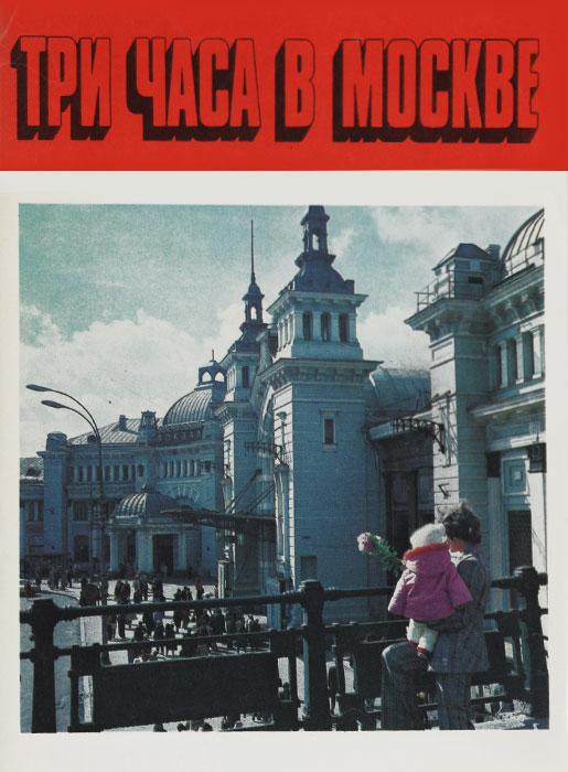 Три часа в Москве. Эм. Двинский