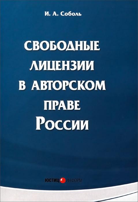 Свободные лицензии в авторском праве России. Монография ( 978-5-7205-1247-7 )
