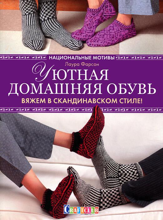 Уютная домашняя обувь. Вяжем в скандинавском стиле!