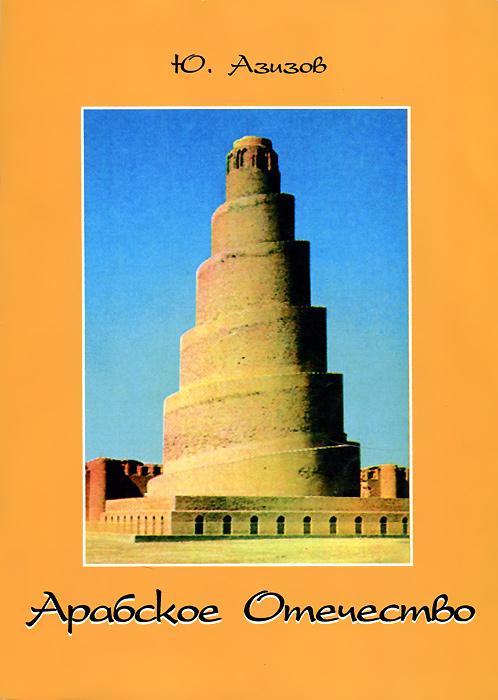 Арабское отечество ( 5-88718-062-5 )