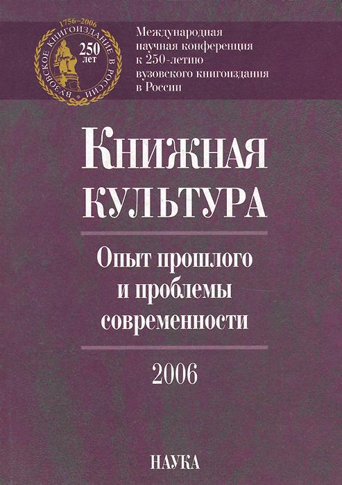 Книжная культура. Опыт прошлого и проблемы современности ( 5-02-035712-X )