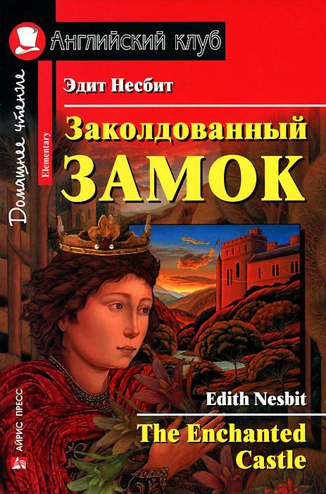 Заколдованный замок / The Enchanted Castle