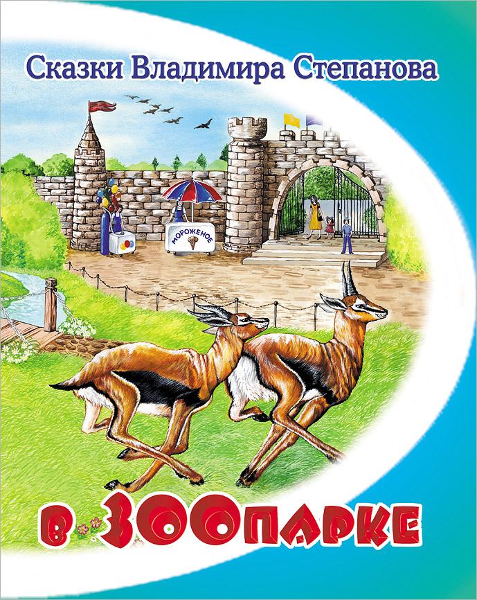 В зоопарке12296407Замечательные рассказы и сказки детского писателя Владимира Степанова не оставят равнодушными ни детей, ни взрослых. Весёлые и поучительные, озорные и воспитательные короткие литературные произведения раскрывают богатство русского языка, расширяют кругозор, воспитывают самые добрые человеческие чувства.