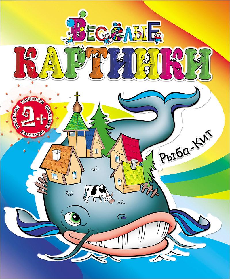 Рыба-Кит ( 978-5-00040-207-8 )