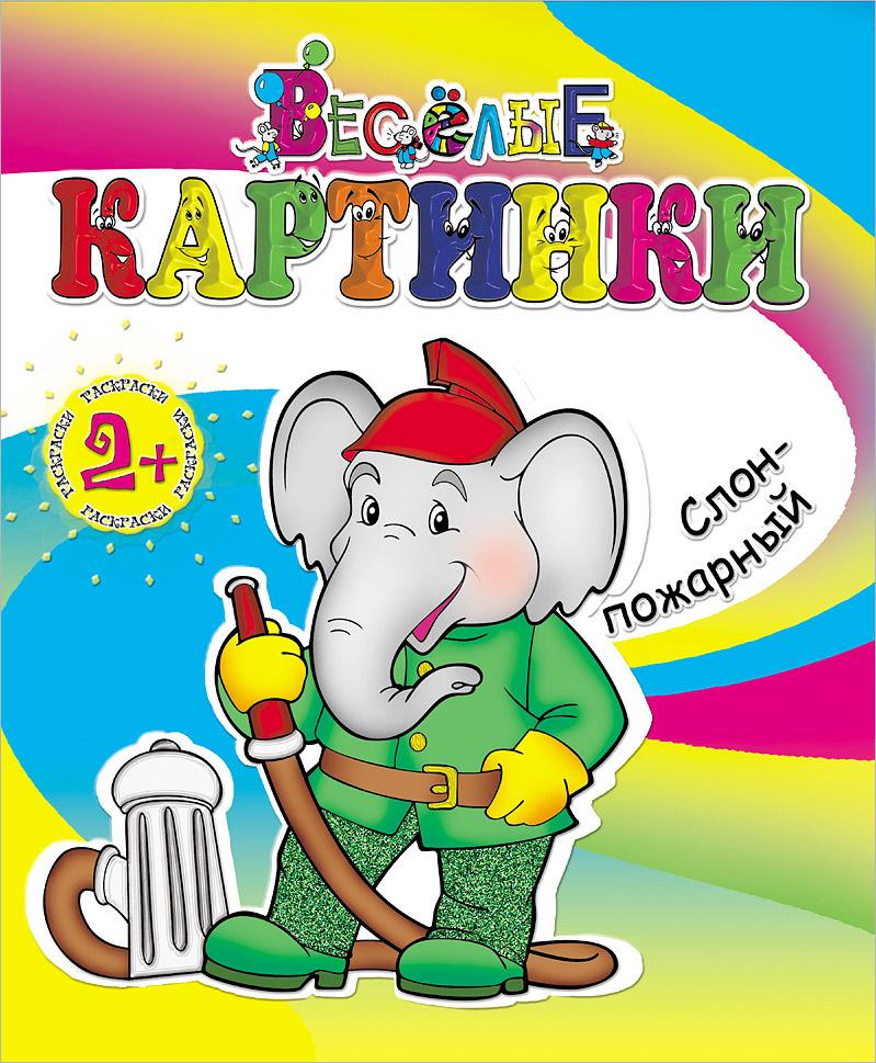 Слон-пожарный ( 978-5-00040-214-6 )