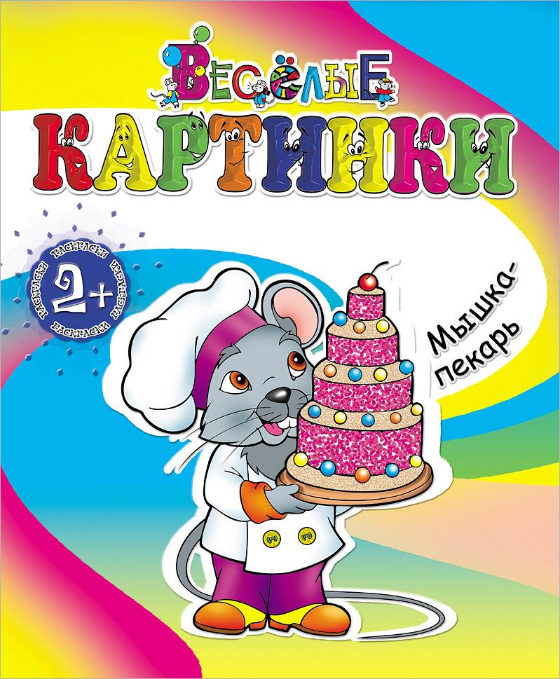 Мышка-пекарь. Раскраска ( 978-5-00040-213-9 )