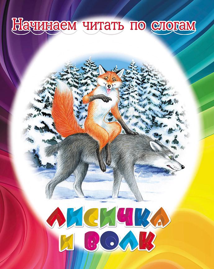 Лисичка и волк ( 978-5-00040-195-8 )