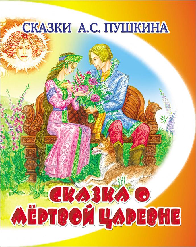 Сказка о мёртвой царевне ( 978-5-00040-206-1 )
