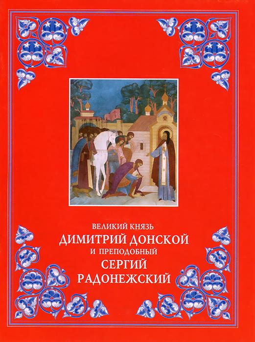 Великий князь Димитрий Донской и преподобный Сергий Радонежский ( 978-5-00009-046-6 )