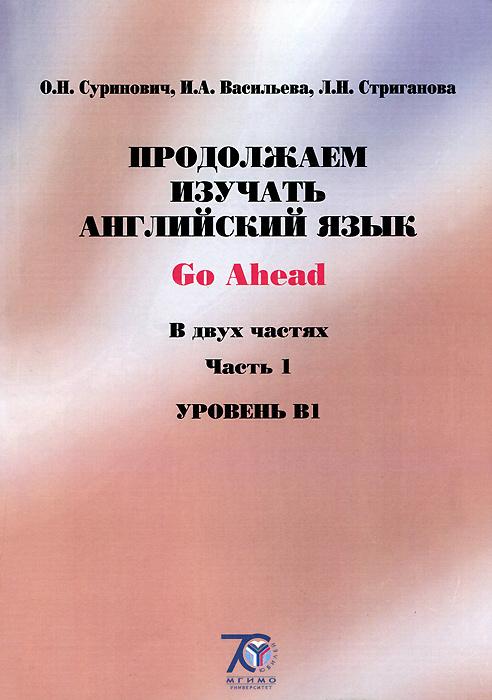 Go Ahead / Продолжаем изучать английский язык. Уровень В1. Учебное пособие. В 2 частях. Часть 1