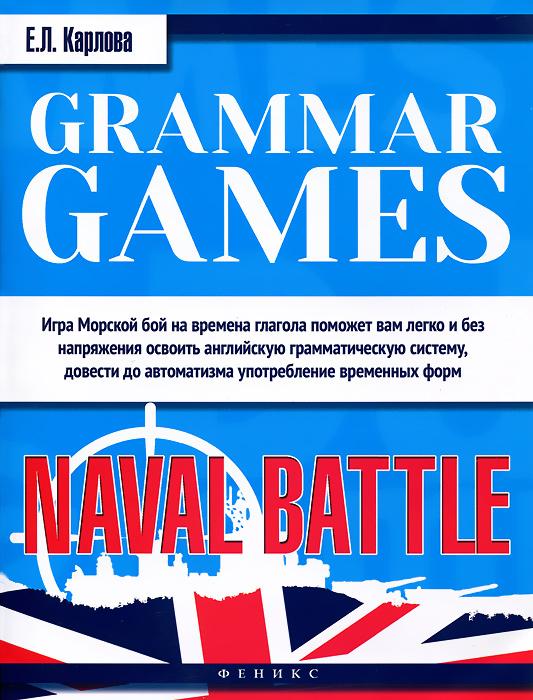 �������������� ���� ��� �������� ����������� �����. ������� ��� / Grammar Games: Naval Battle