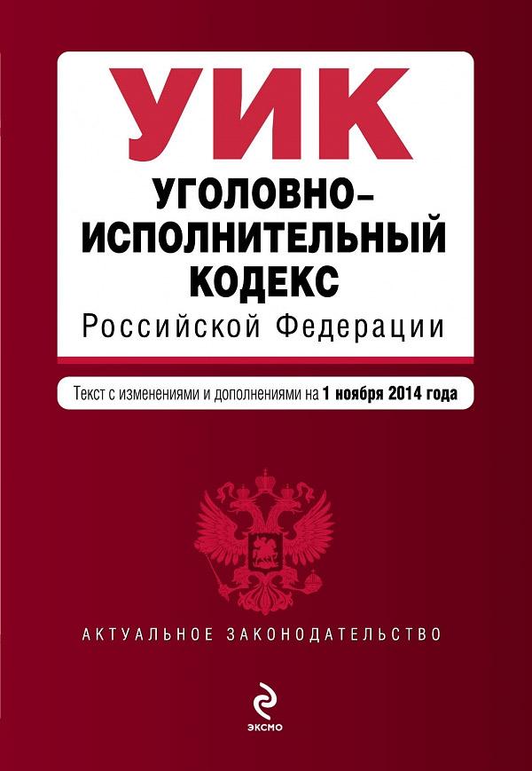 Уголовно-исполнительный кодекс Российской Федерации ( 978-5-699-77044-1 )