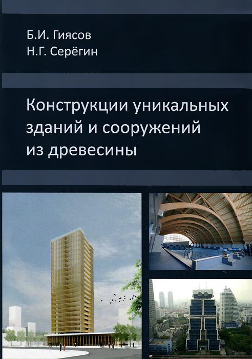 Конструкции уникальных зданий и сооружений из древесины. Учебное пособие