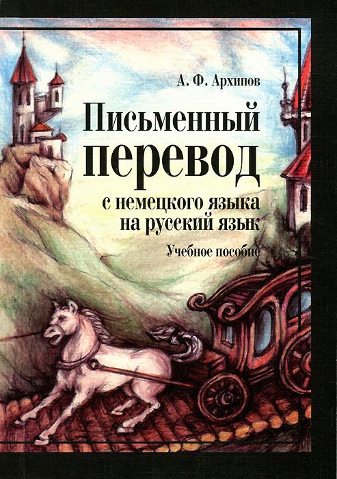 Письменный перевод с немецкого языка на русский язык. Учебное пособие
