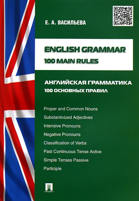 English Grammar: 100 Main Rules / ���������� ����������.100 �������� ������