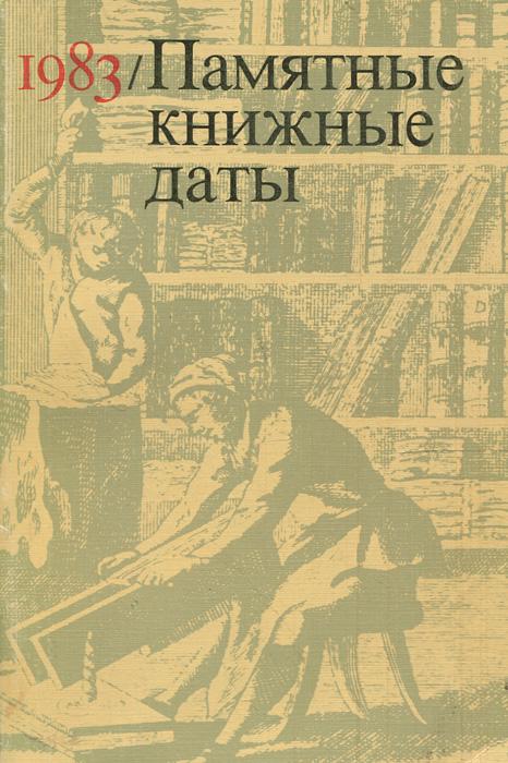 Памятные книжные даты. 1983