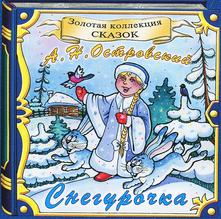 Снегурочка (аудиокнига CD) ( 4615254643703 )
