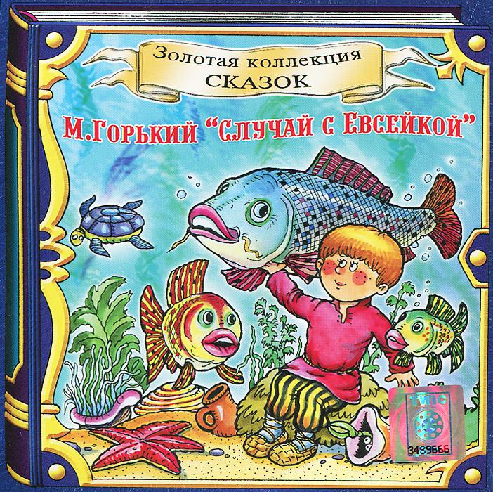 Случай с Евсейкой (аудиокнига CD) ( ДТЗ-135, 4615254644267 )
