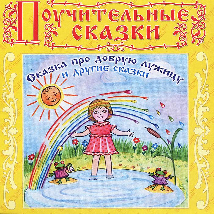 Сказка про добрую лужицу и другие сказки (аудиокнига CD)