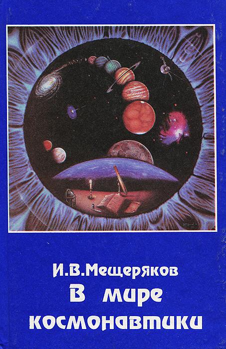 Книга В мире космонавтики