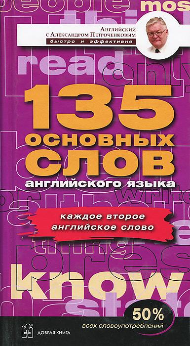 135 основных слов английского языка. Учебное пособие