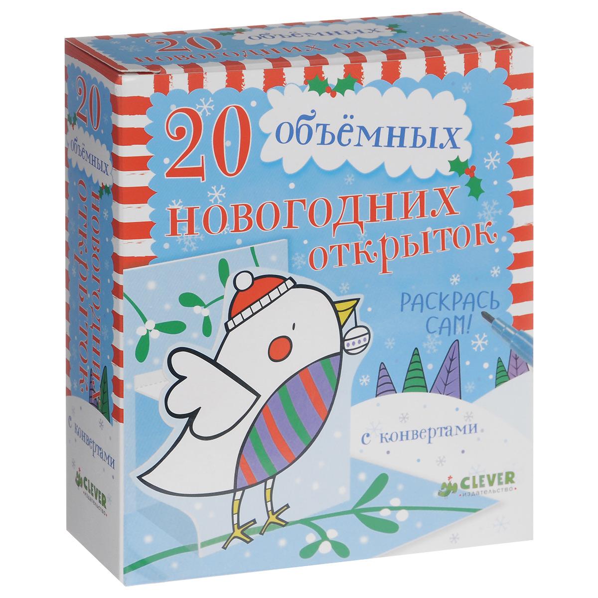 20 объемных новогодних открыток (набор из 20 открыток с конвертами)
