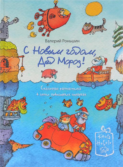 С Новым годом, Дед Мороз!12296407Подарите юным читателям к Новому году книгу нетрадиционных новогодних сказочных историй о весьма необычных Дедах Морозах. Ведь их на самом деле очень много на свете, и встретить их можно где угодно! И какие только истории с ними не приключаются — иногда им даже посочувствовать можно. Так что, хотите повеселиться — милости просим. Хотите читать вместе с родителями занимательные книги — Вам сюда же. А если Вы сами родитель и хотите научить детей видеть скрытый смысл и науку в прочитанных текстах, то обратились тоже по адресу. Причудливой доброй фантастики в этой книге хоть отбавляй (целых пять подарков!). Данная книга — творческий тандем известного русского писателя-фантаста Валерия Роньшина и непревзойденного мастера комической анимации — украинского художника Радны Сахалтуева.