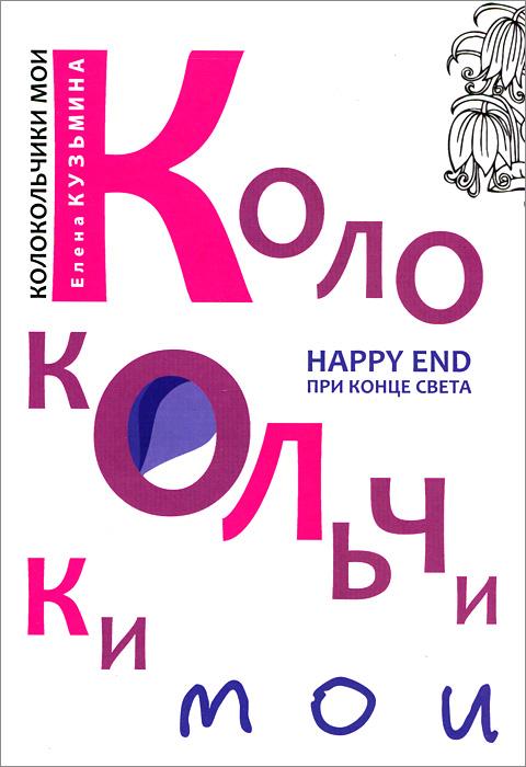 ������������ ���. Happy end ��� ����� �����