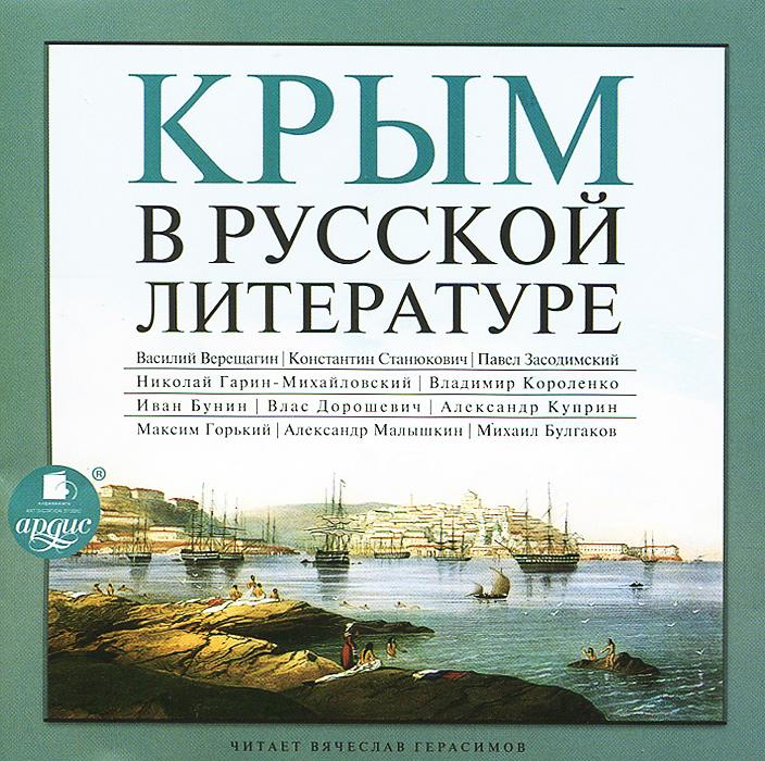 Крым в русской литературе (аудиокнига MP3)