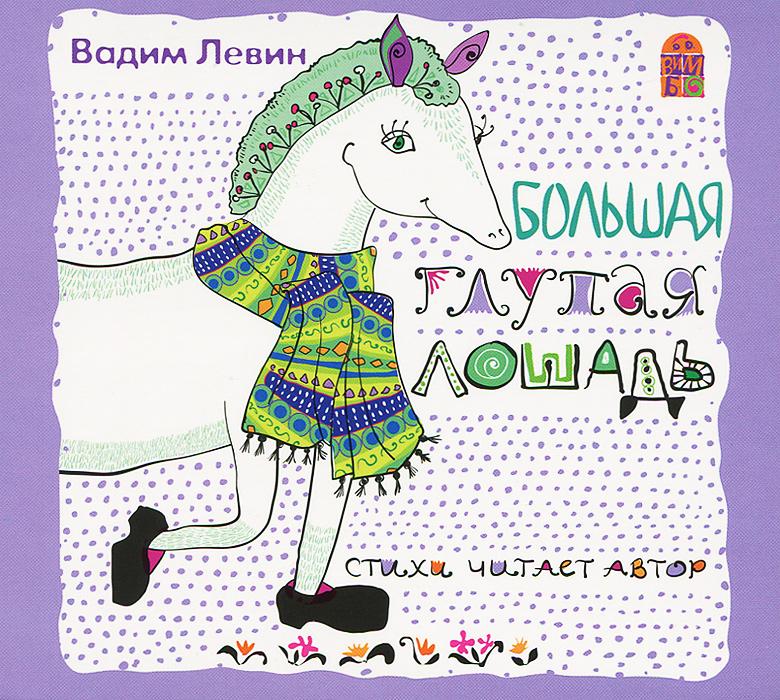 Большая глупая лошадь (аудиокнига МР 3)