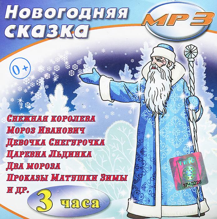 Новогодняя сказка (аудиокнига MP3)