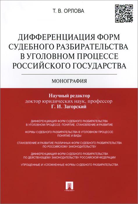 Дифференциация форм судебного разбирательства в уголовном процессе Российского государства ( 978-5-392-15515-6 )