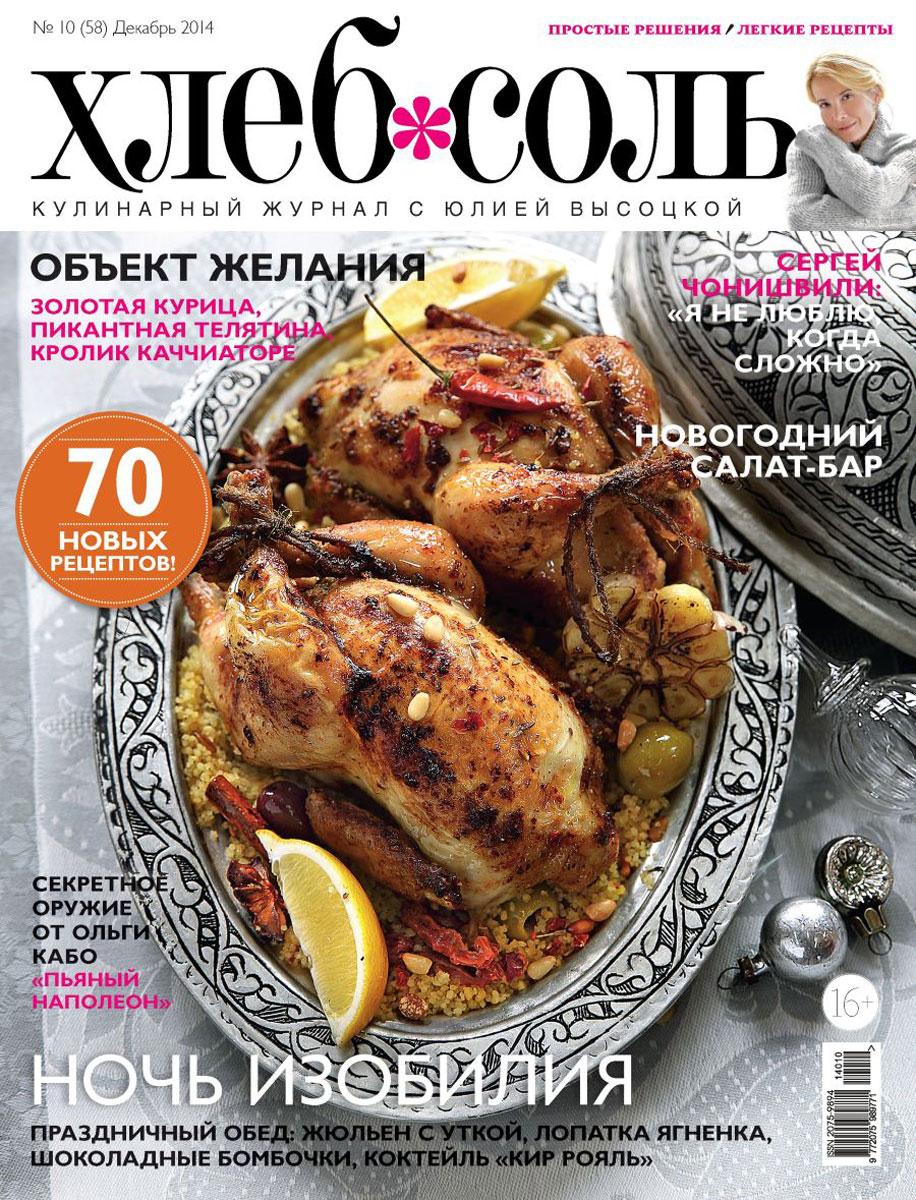 ХлебСоль, №10, декабрь 2014