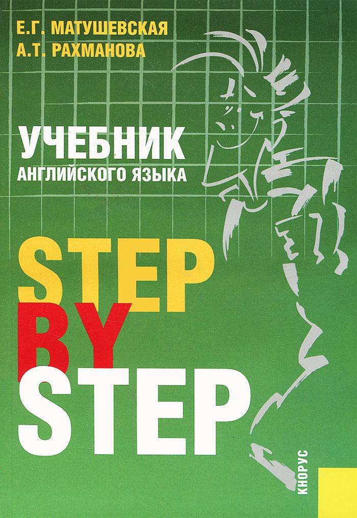 Учебник английского языка. Step by Step