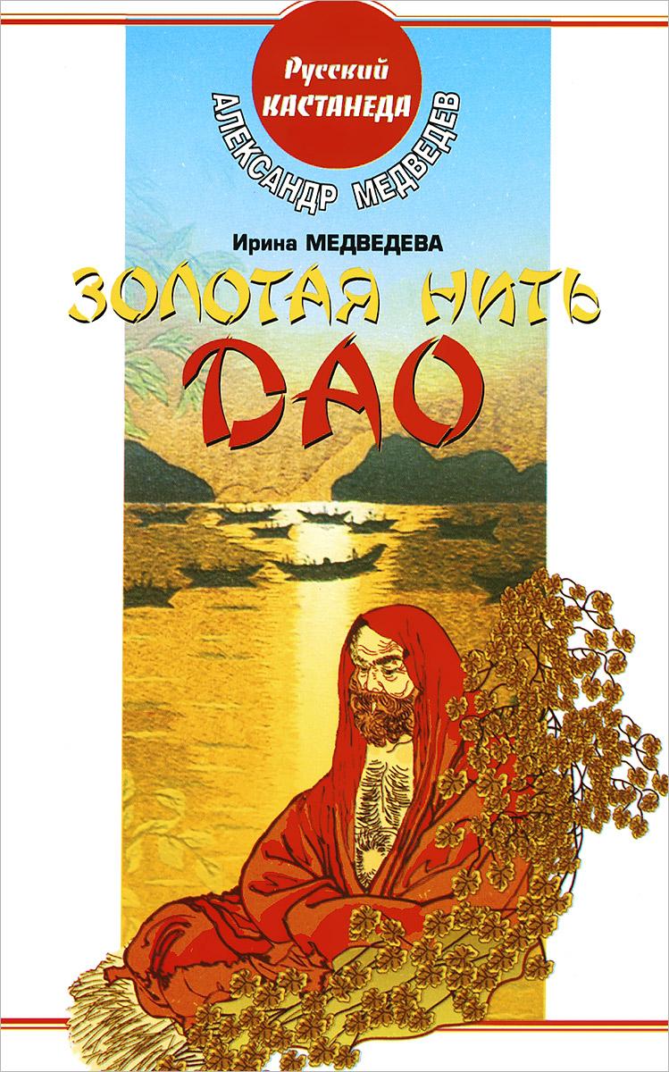 Золотая нить Дао ( 978-5-17-040048-5, 978-5-9713-4373-8 )