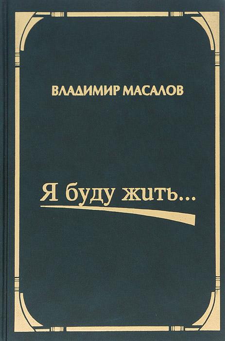 Я буду жить... В 2 томах. Том 2